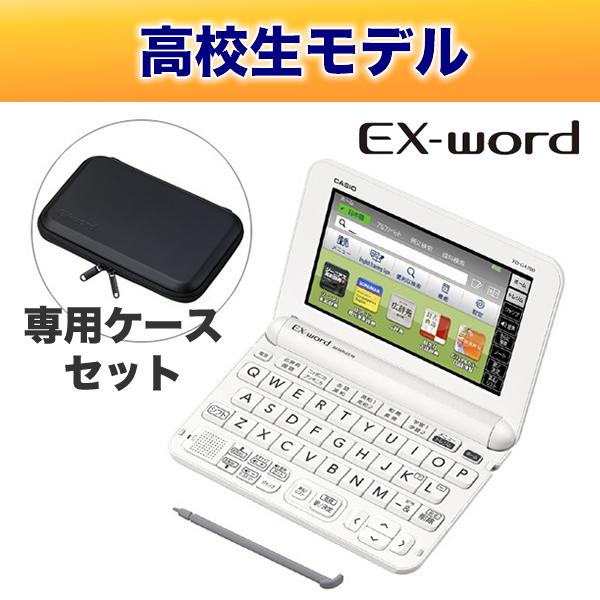 CASIO (カシオ) XD-G47CCBK-SET 電子辞書 EX-word (エクスワード) XD-G4700WE 高校生 ホワイト + 専用ケース ブラック XD-CC2302BK セット